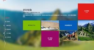 Los contenidos de la website www.perutravel.cn están dirigidos a atender las demandas y preferencias del viajero chino.